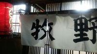 '15.10.8牧野のれん.jpg